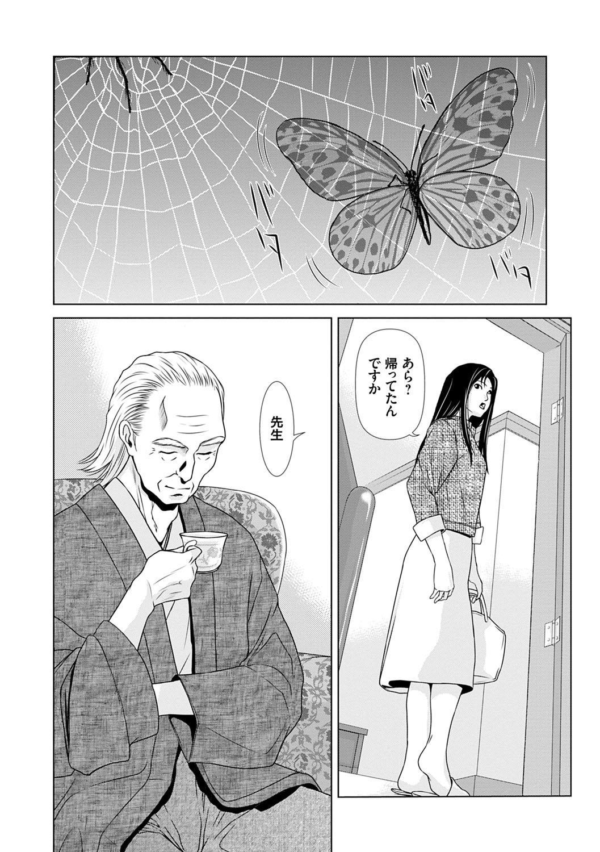 Ano Hi no Sensei 3 56