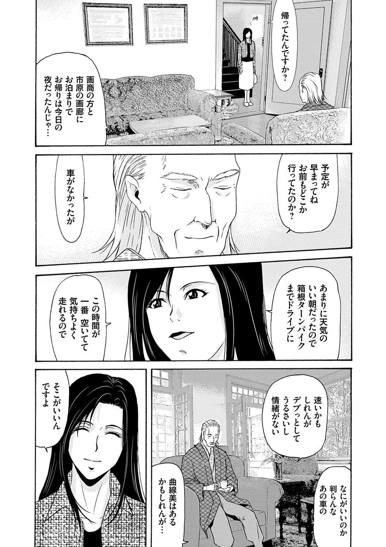 Ano Hi no Sensei 3 58