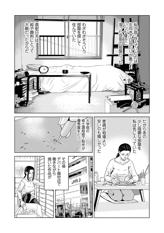 Ano Hi no Sensei 3 60
