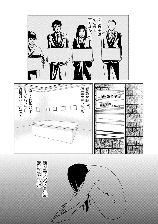 Ano Hi no Sensei 3 62
