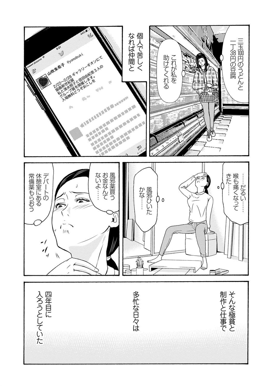 Ano Hi no Sensei 3 64