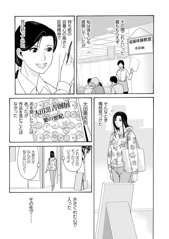 Ano Hi no Sensei 3 65