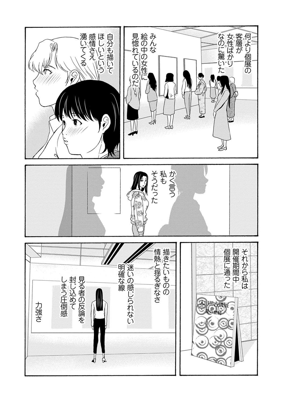 Ano Hi no Sensei 3 67
