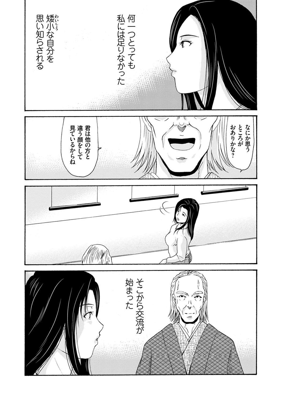 Ano Hi no Sensei 3 68