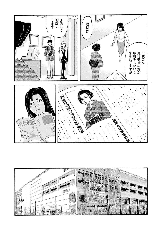 Ano Hi no Sensei 3 71