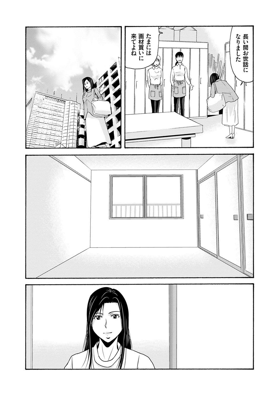 Ano Hi no Sensei 3 72