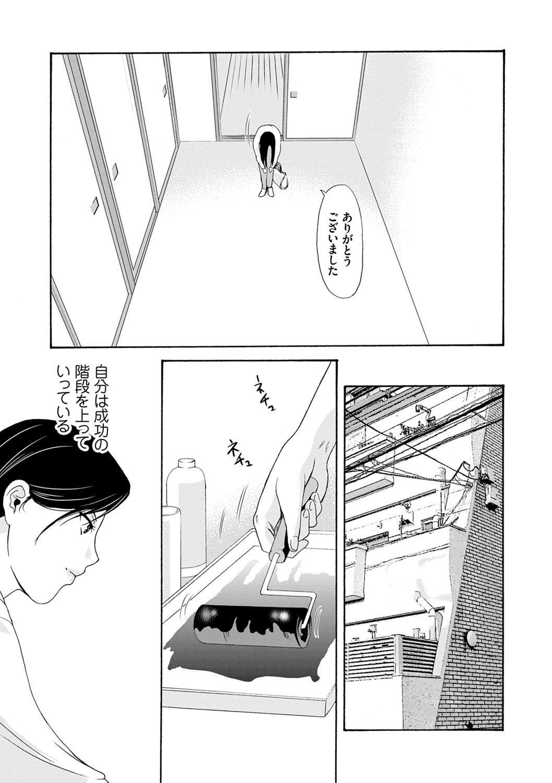 Ano Hi no Sensei 3 73