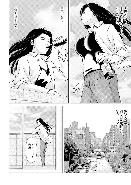 Ano Hi no Sensei 3 74