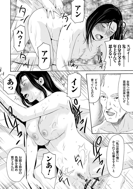 Ano Hi no Sensei 3 76