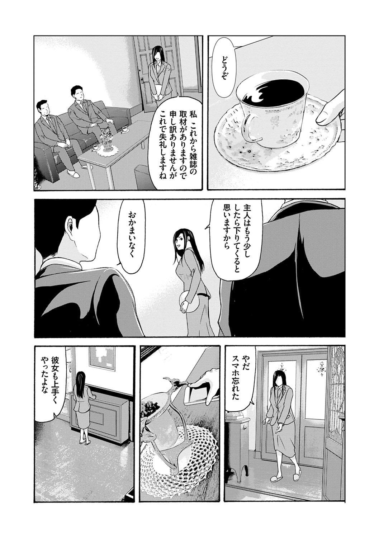 Ano Hi no Sensei 3 81