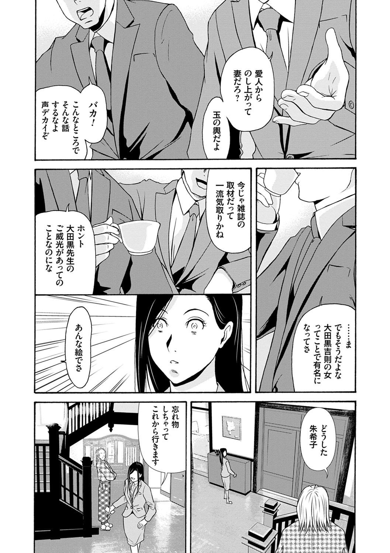 Ano Hi no Sensei 3 82