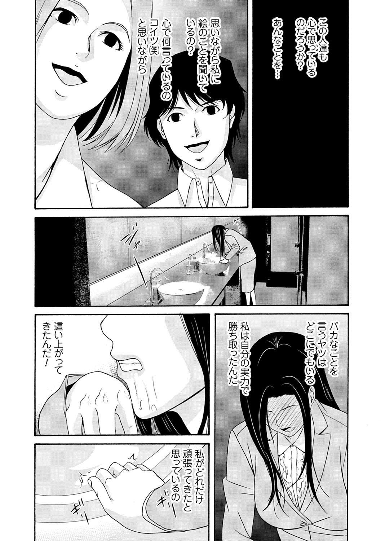Ano Hi no Sensei 3 84