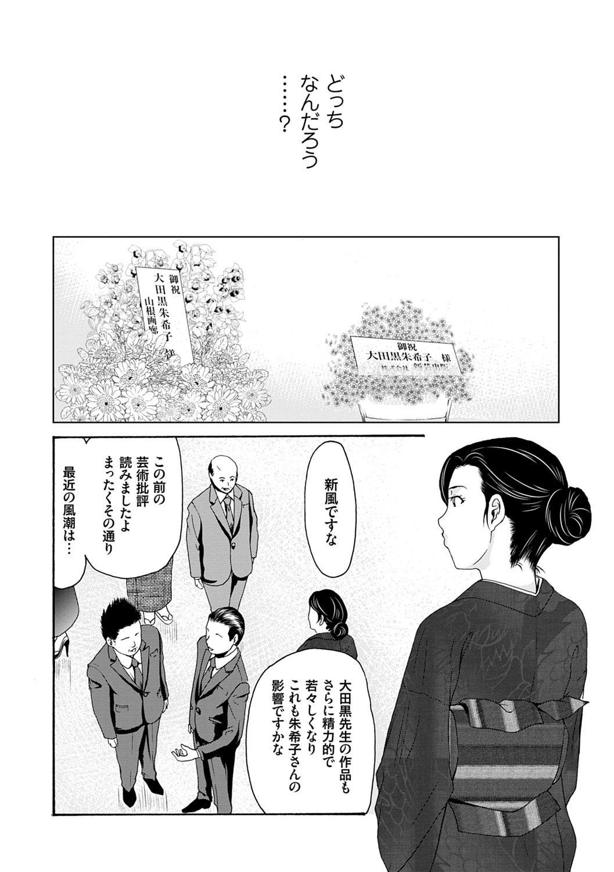 Ano Hi no Sensei 3 86