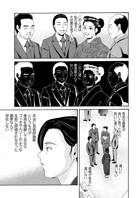 Ano Hi no Sensei 3 87