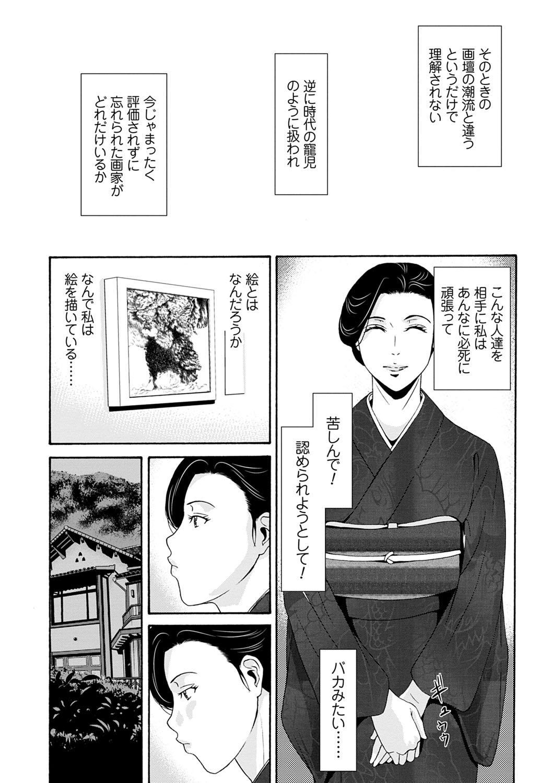 Ano Hi no Sensei 3 88