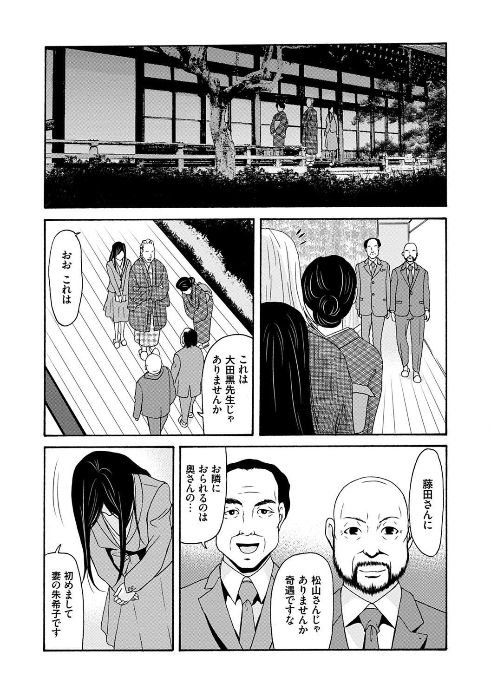 Ano Hi no Sensei 3 92