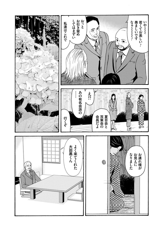 Ano Hi no Sensei 3 93
