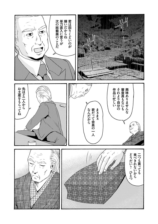 Ano Hi no Sensei 3 95