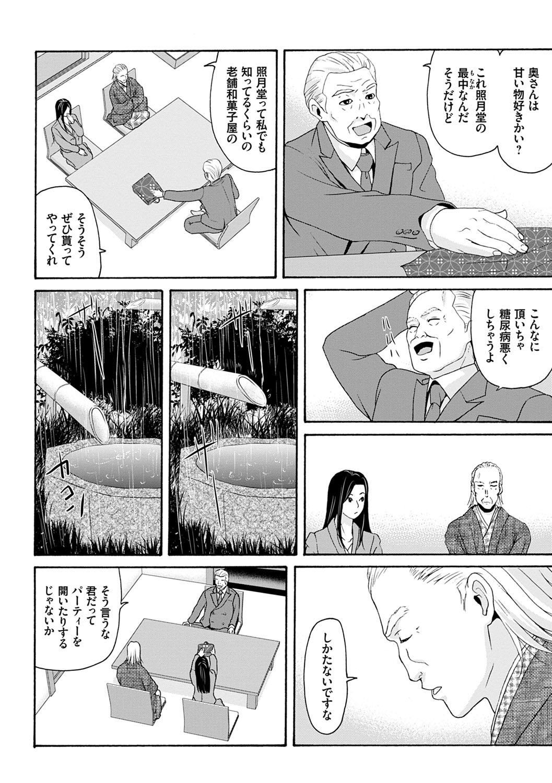 Ano Hi no Sensei 3 96