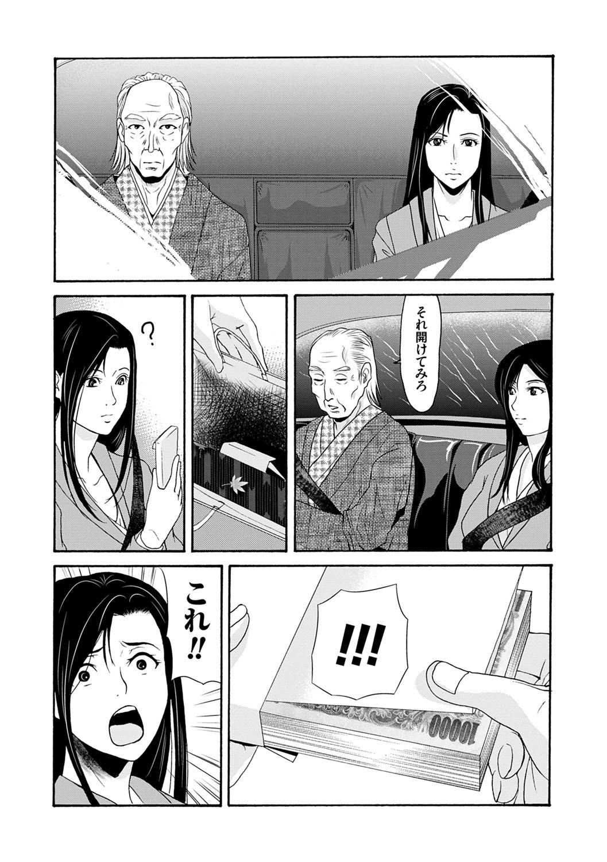 Ano Hi no Sensei 3 98