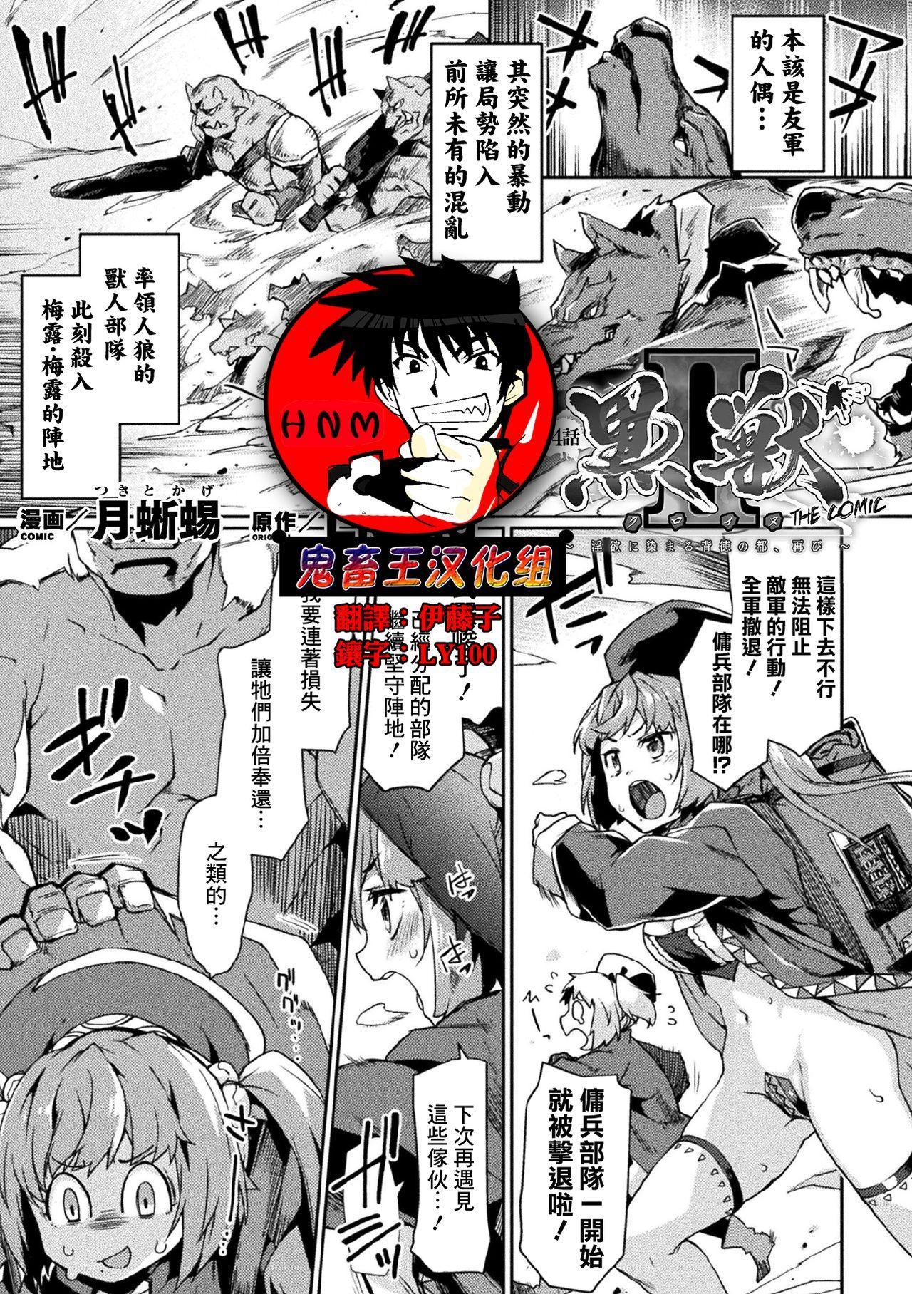 [Tsukitokage] Kuroinu II ~Inyoku ni Somaru Haitoku no Miyako, Futatabi~ THE COMIC Ch. 4 (Kukkoro Heroines Vol. 3) [Chinese] [鬼畜王漢化組] [Digital] 0