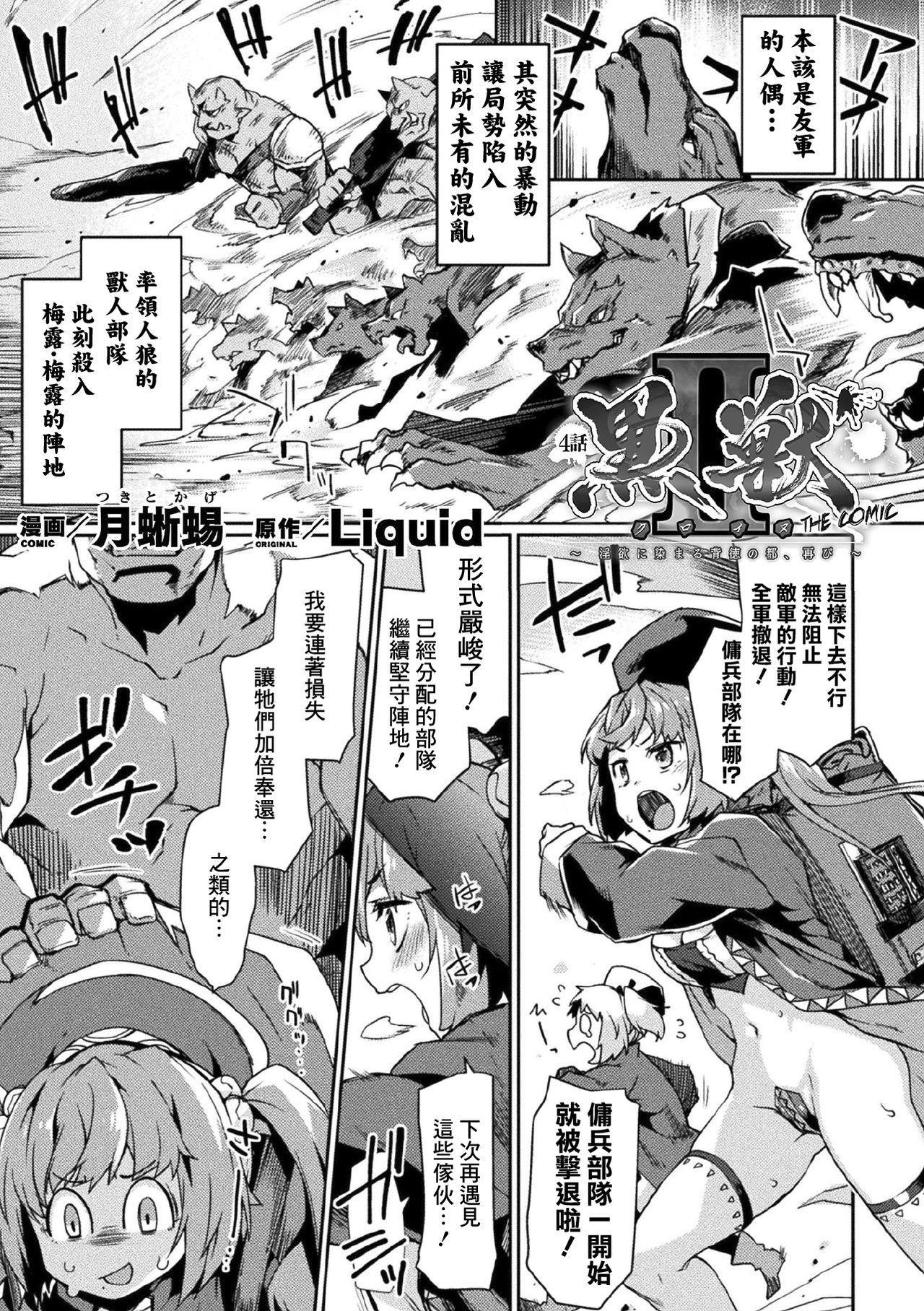 [Tsukitokage] Kuroinu II ~Inyoku ni Somaru Haitoku no Miyako, Futatabi~ THE COMIC Ch. 4 (Kukkoro Heroines Vol. 3) [Chinese] [鬼畜王漢化組] [Digital] 1