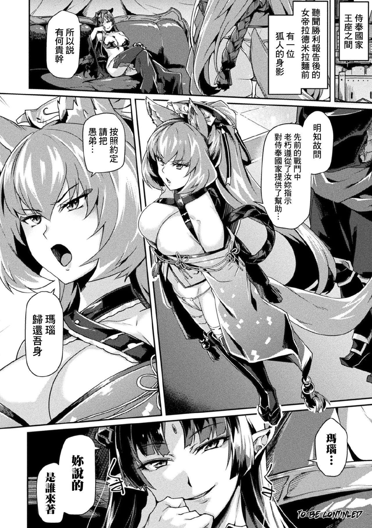 [Tsukitokage] Kuroinu II ~Inyoku ni Somaru Haitoku no Miyako, Futatabi~ THE COMIC Ch. 4 (Kukkoro Heroines Vol. 3) [Chinese] [鬼畜王漢化組] [Digital] 22
