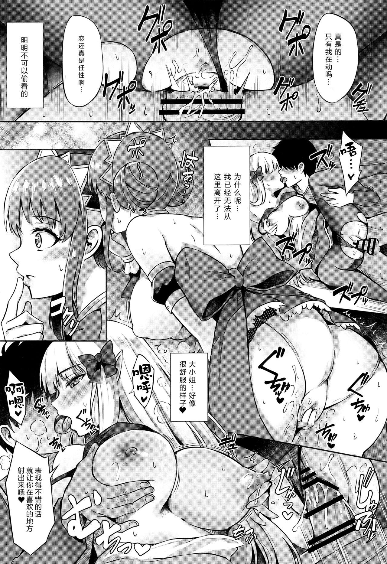 Saren Ojou-sama Gomennasai 6