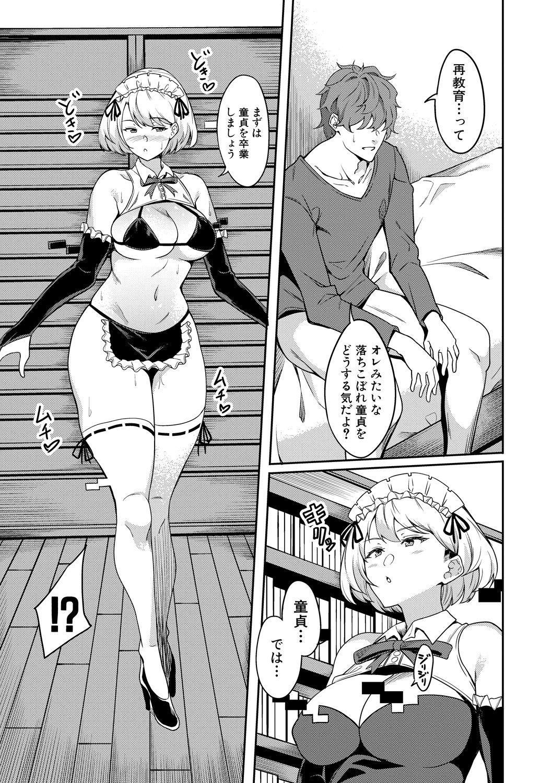Gohoushi Itashimasu 4