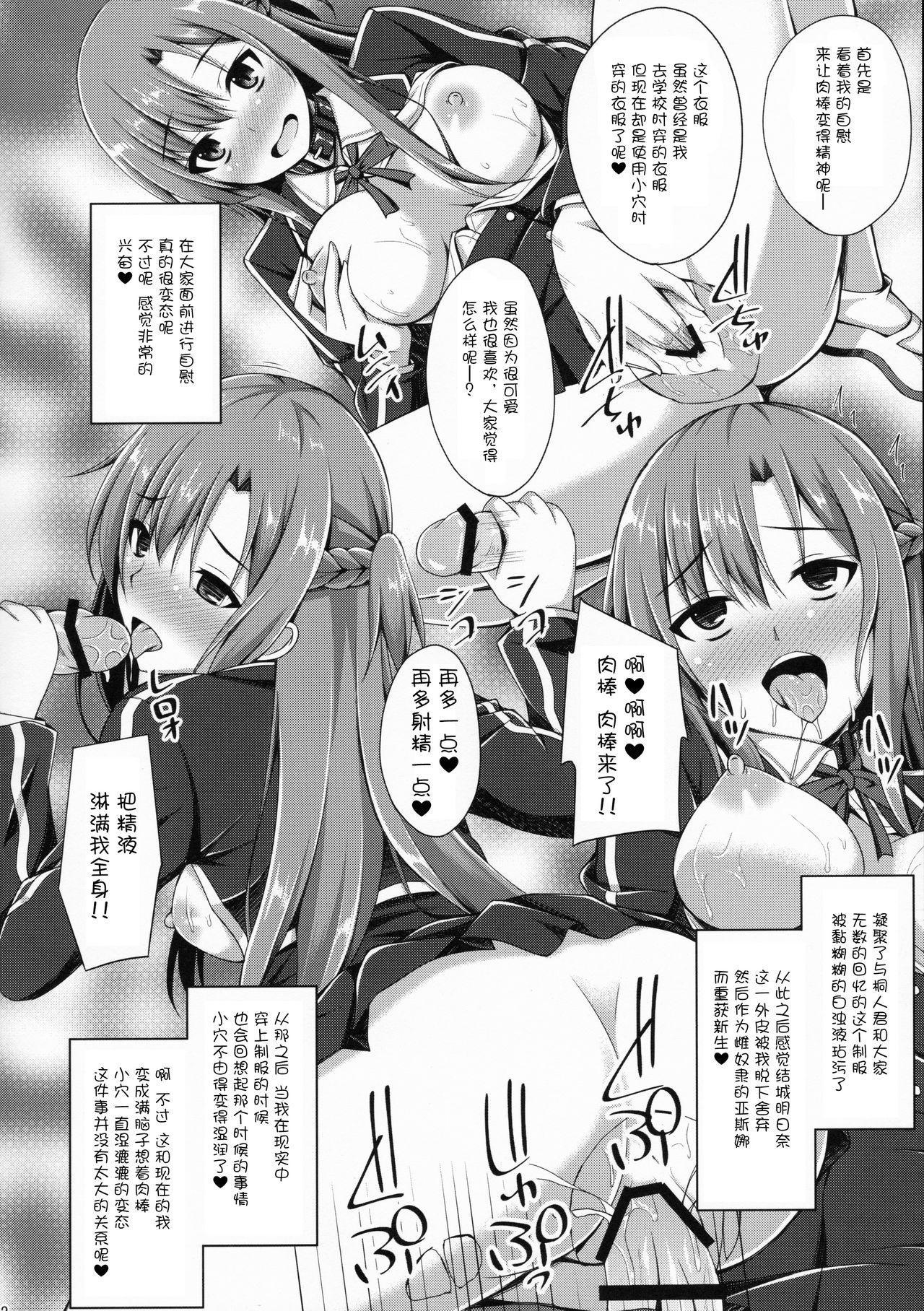 Ore no Ai shita Kanojo wa mou Inai... 10
