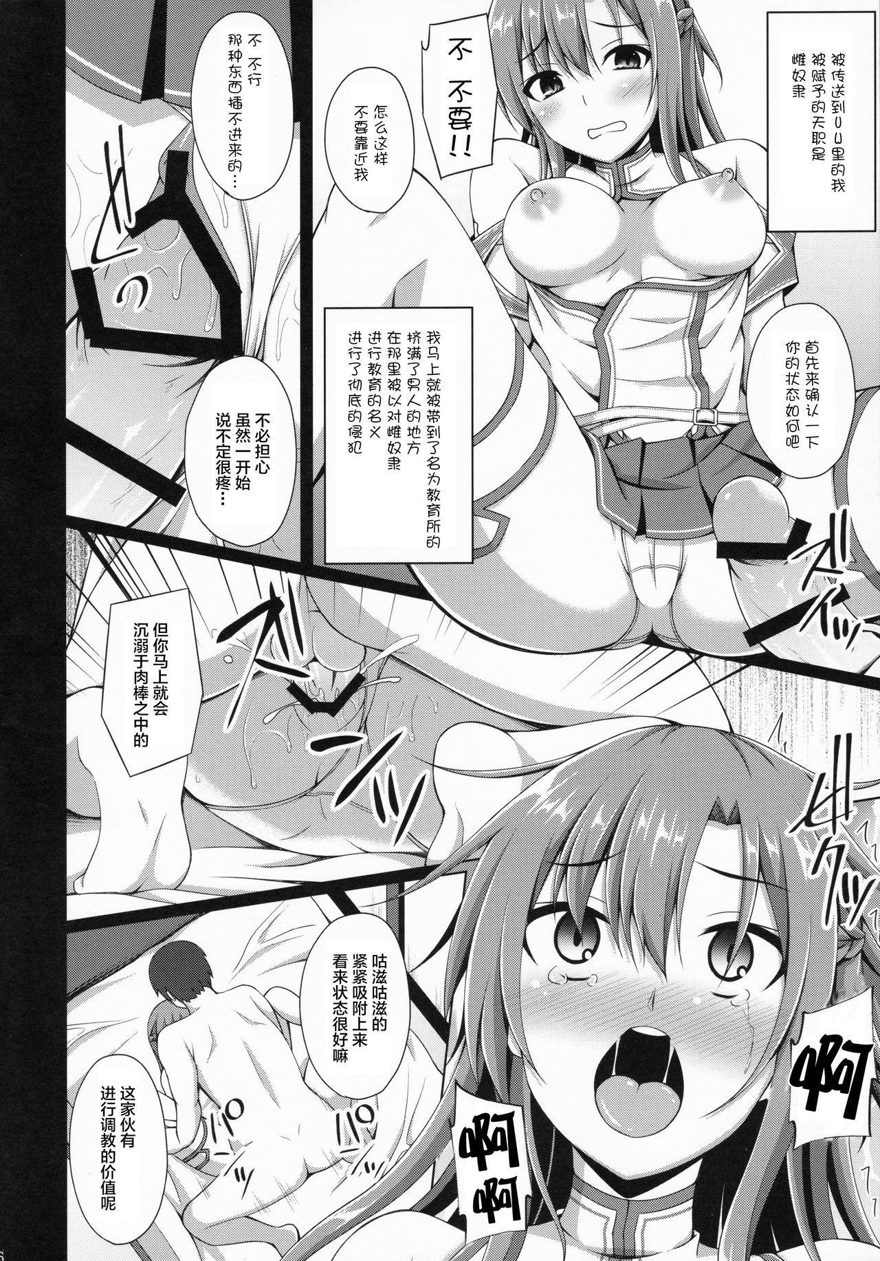 Ore no Ai shita Kanojo wa mou Inai... 4
