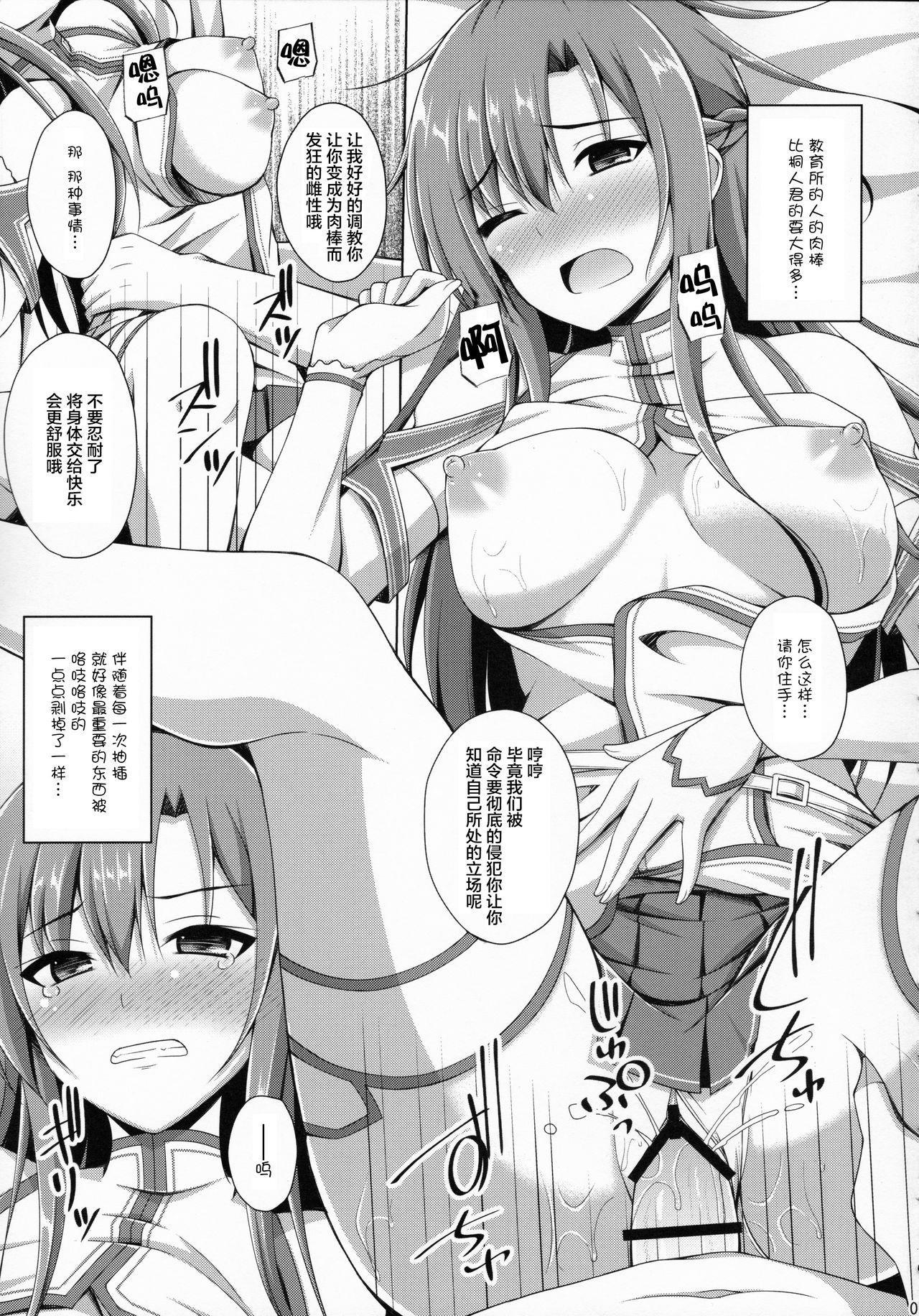 Ore no Ai shita Kanojo wa mou Inai... 5