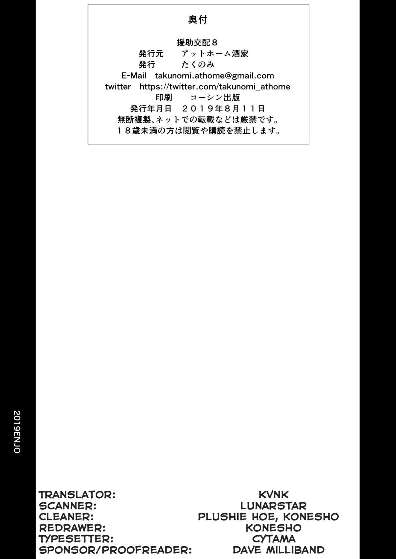 Enjo Kouhai 8 36