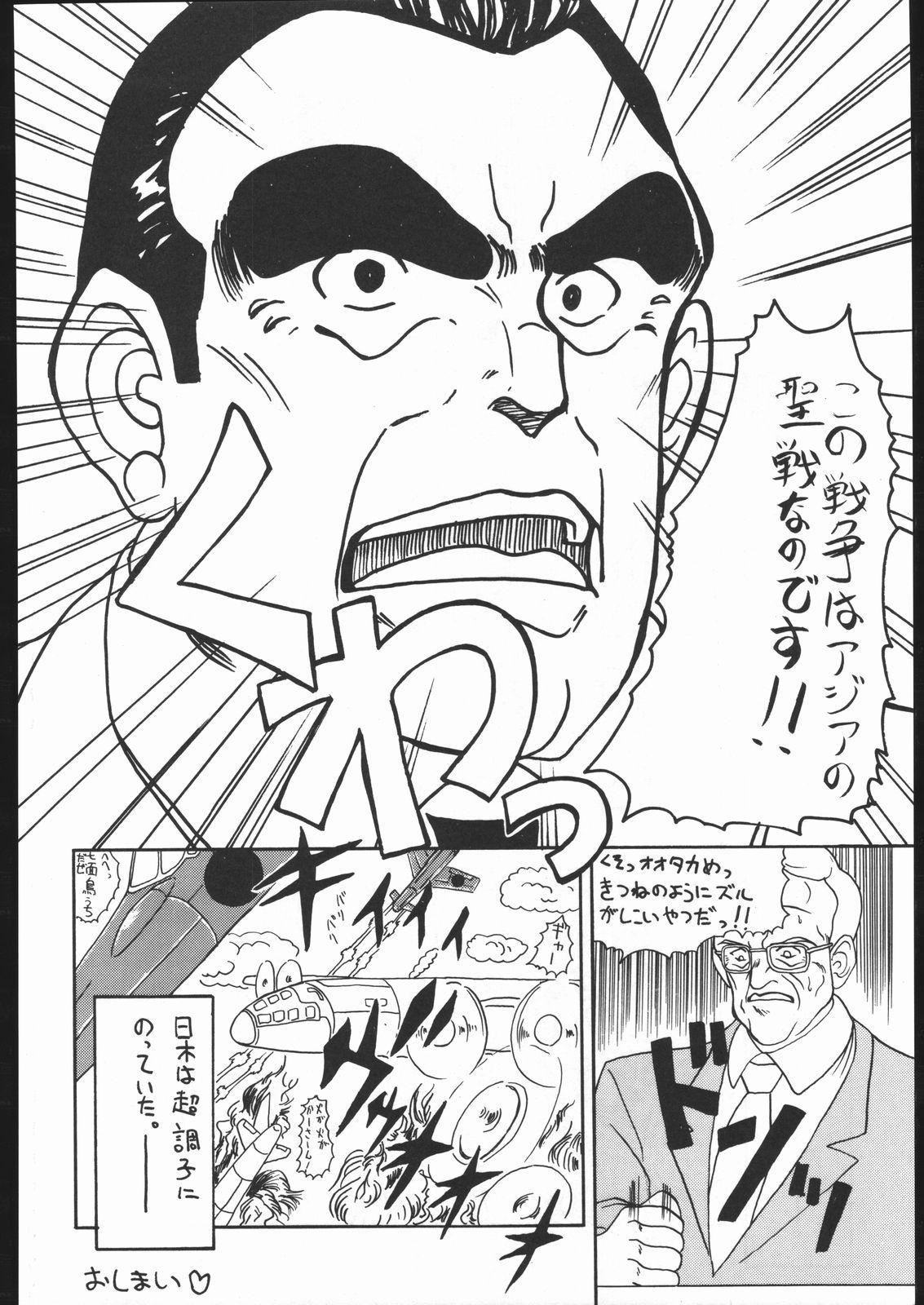 Suki Suki Tei Gobankan 38