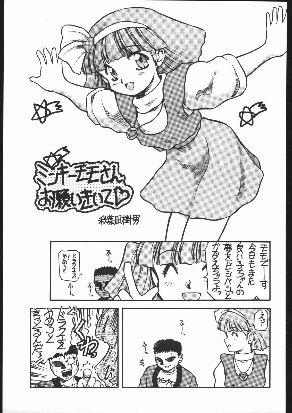 Suki Suki Tei Gobankan 41
