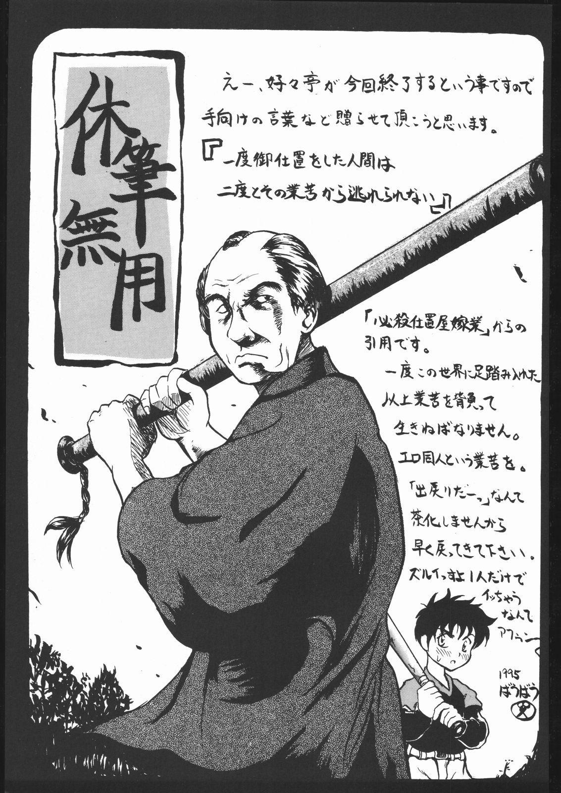 Suki Suki Tei Gobankan 51