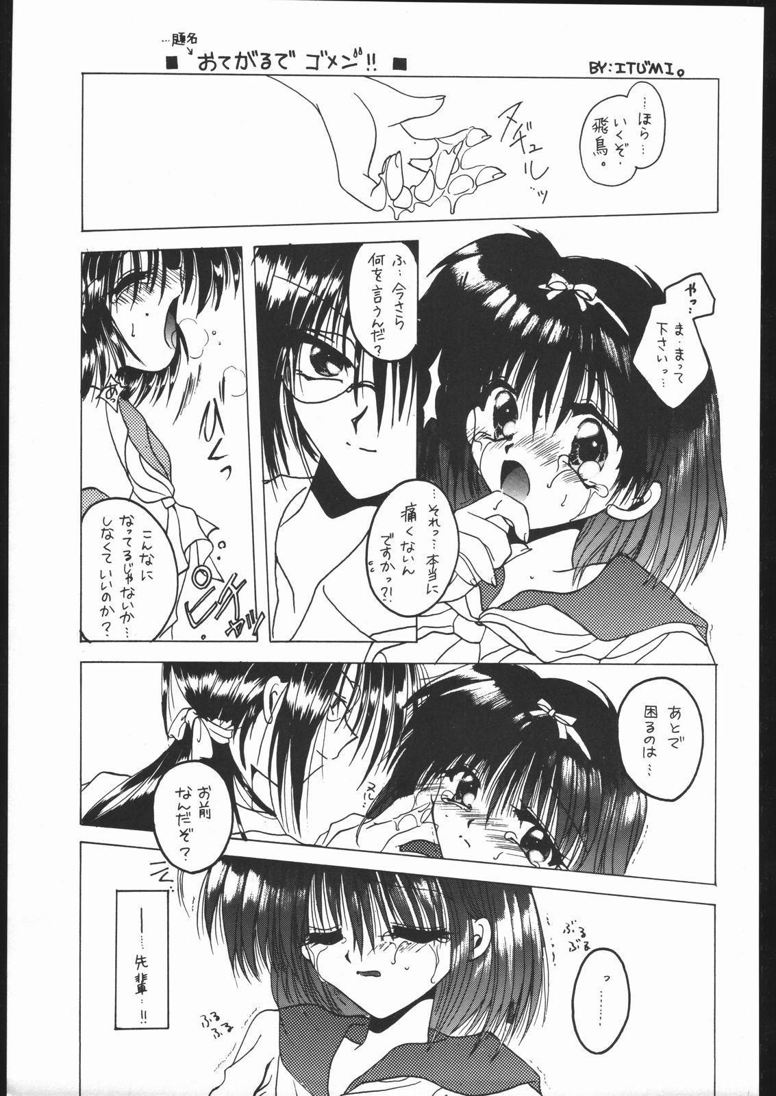 Suki Suki Tei Gobankan 53