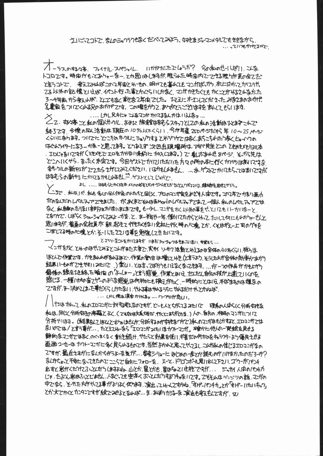 Suki Suki Tei Gobankan 76