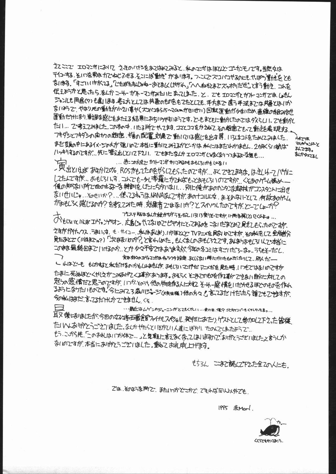 Suki Suki Tei Gobankan 77