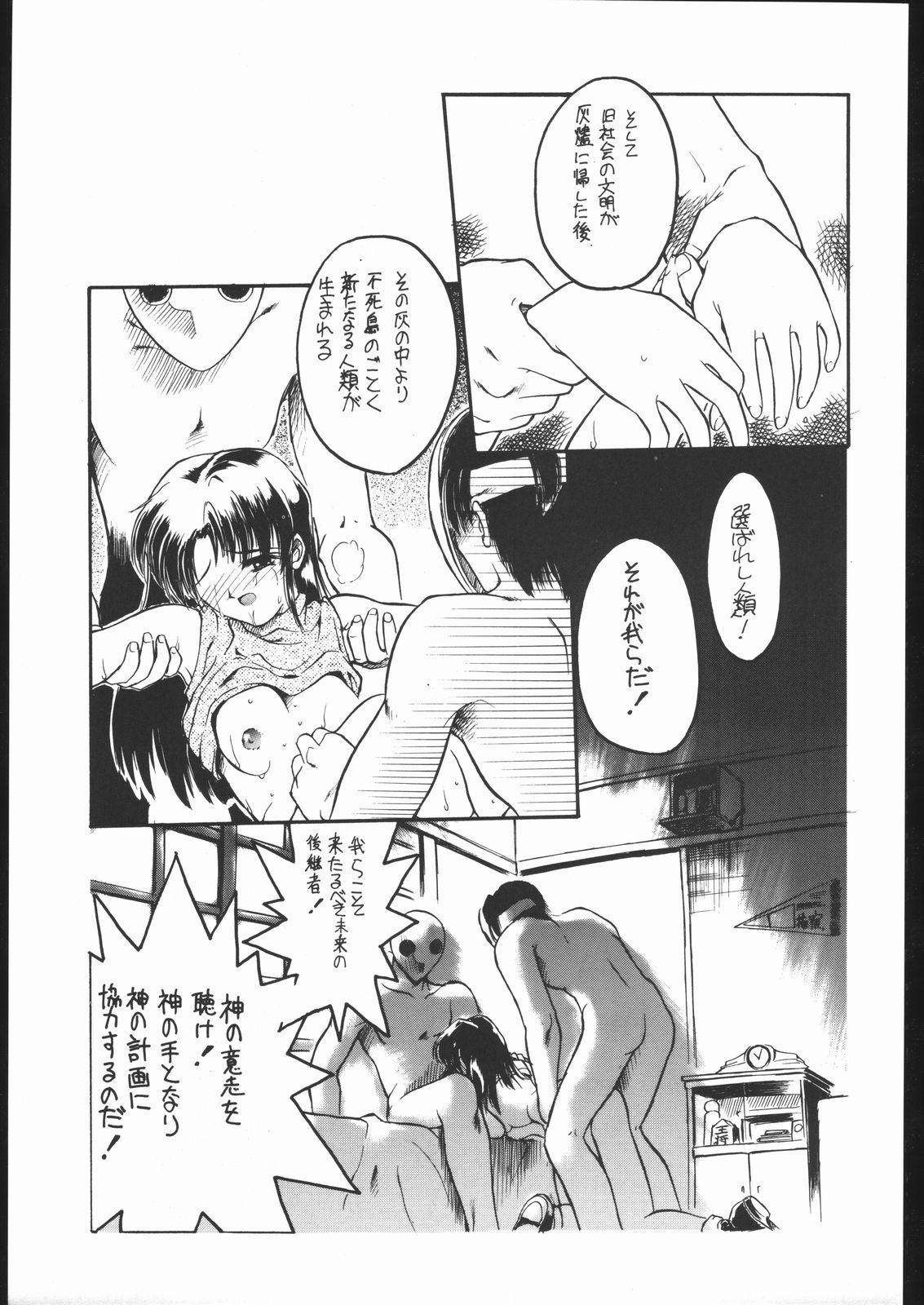 Suki Suki Tei Gobankan 7