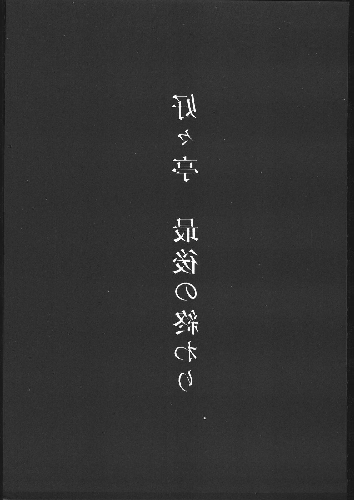 Suki Suki Tei Gobankan 79