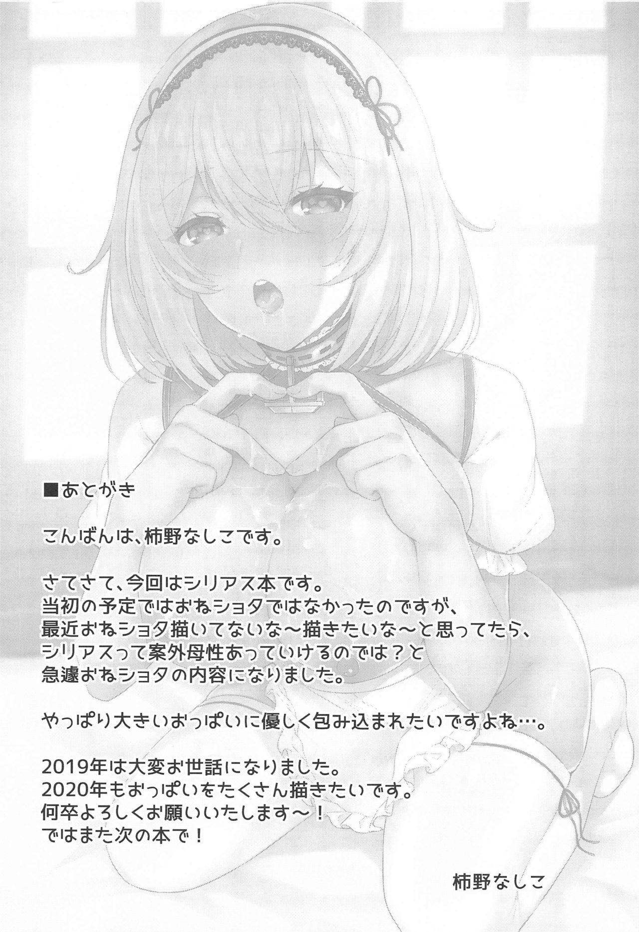 Ponkotsu Maid to OneShota Ecchi 15