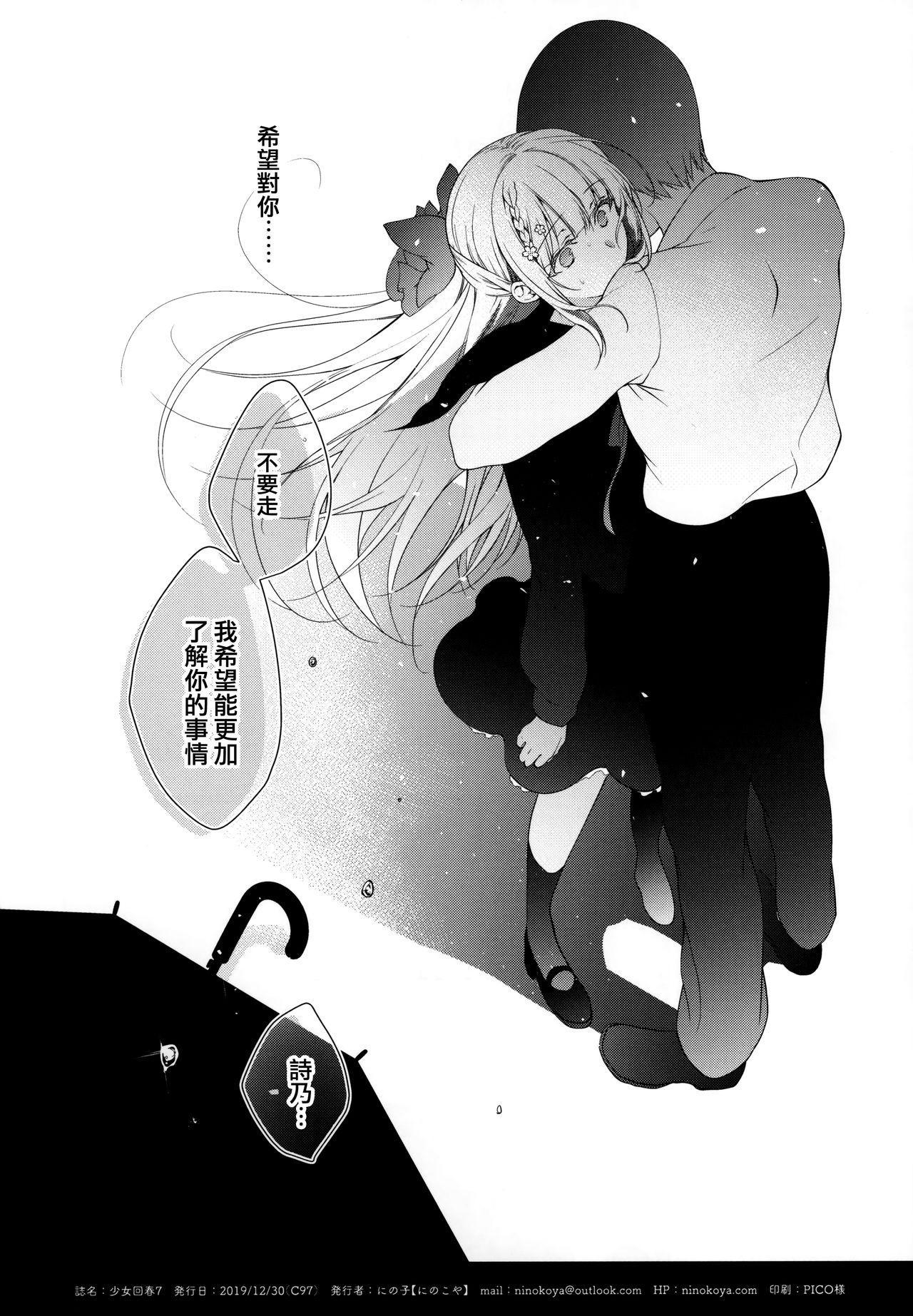 Shoujo Kaishun 7 + Ninokoya C97 Melonbooks Omakebon 39