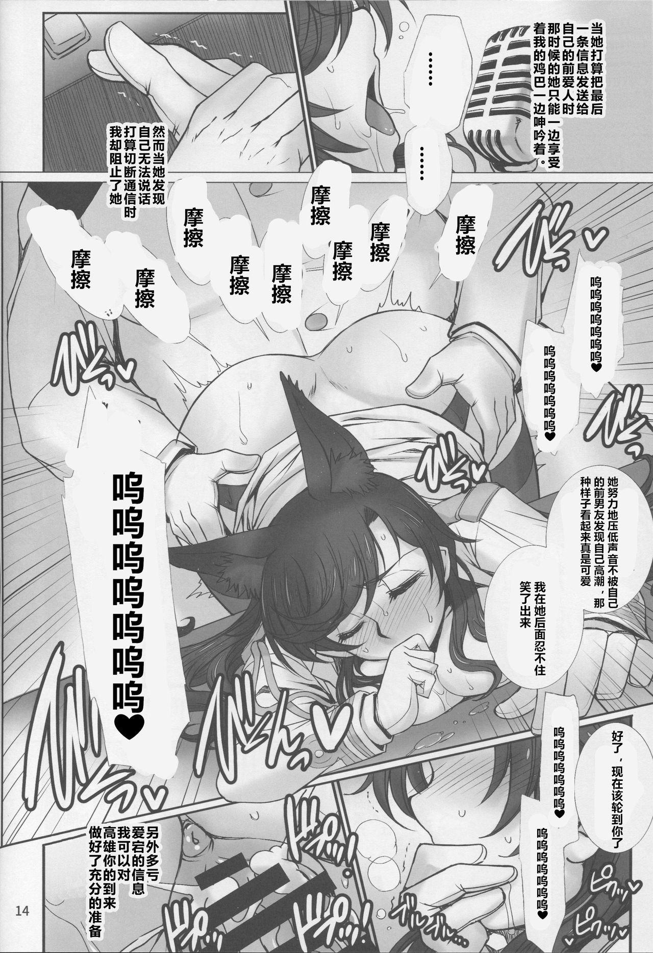 Takao wa Midara ni Musebinaku 12