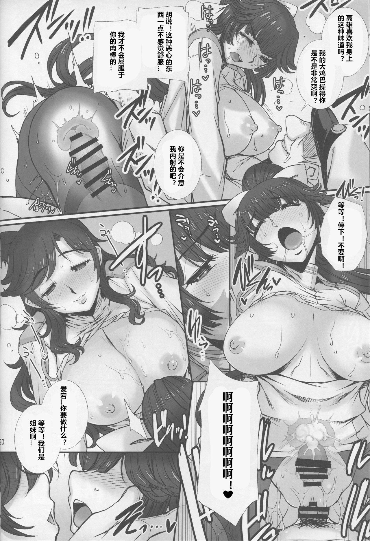 Takao wa Midara ni Musebinaku 18