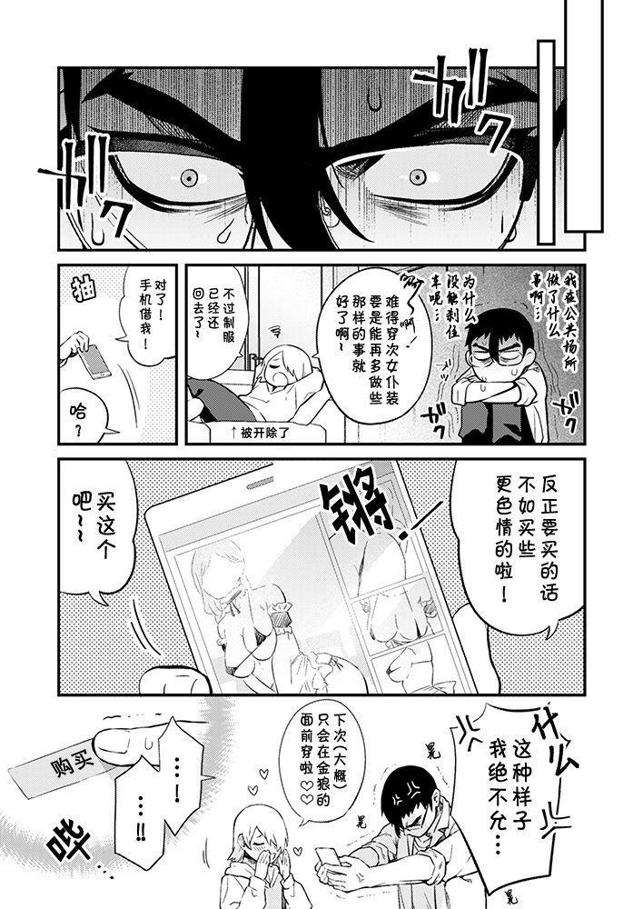 Shinkan Yoteidatta Manga② 19