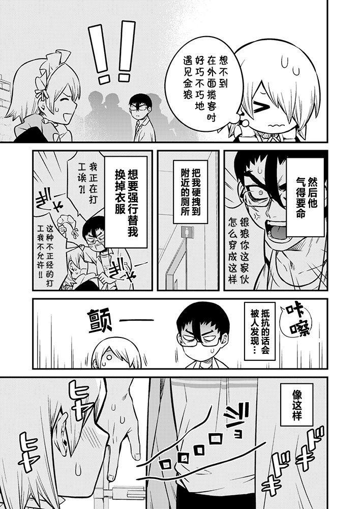 Shinkan Yoteidatta Manga② 3