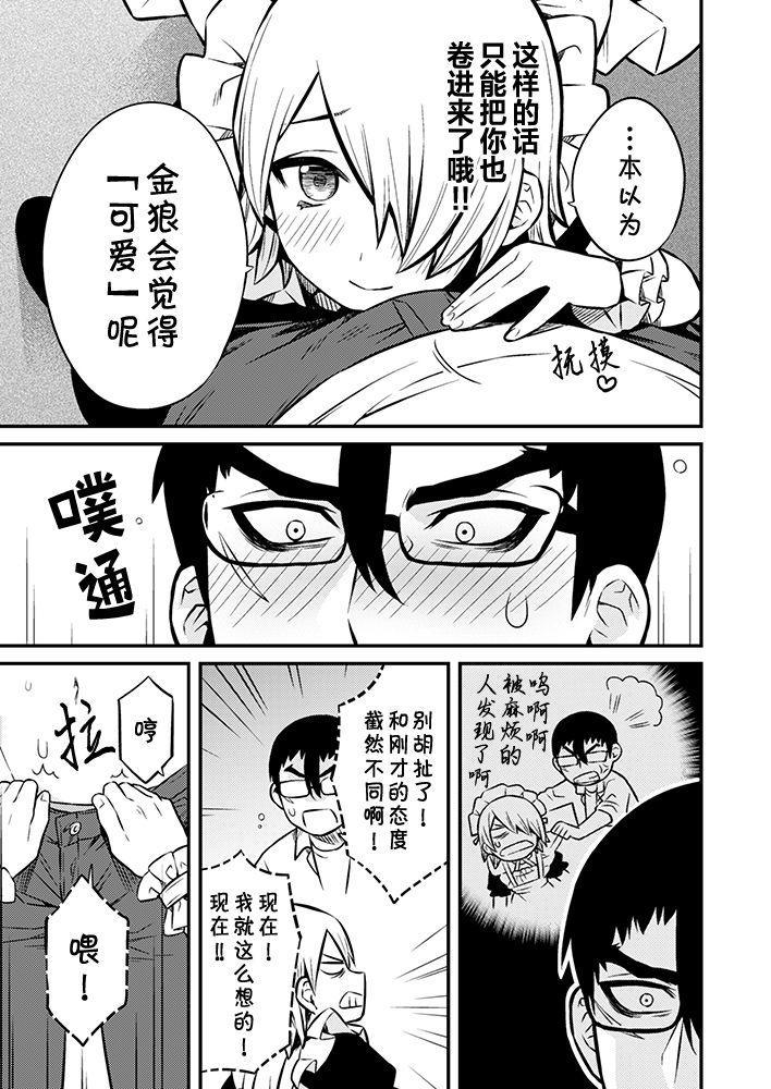 Shinkan Yoteidatta Manga② 5