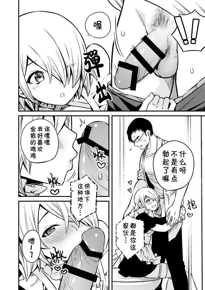 Shinkan Yoteidatta Manga② 6