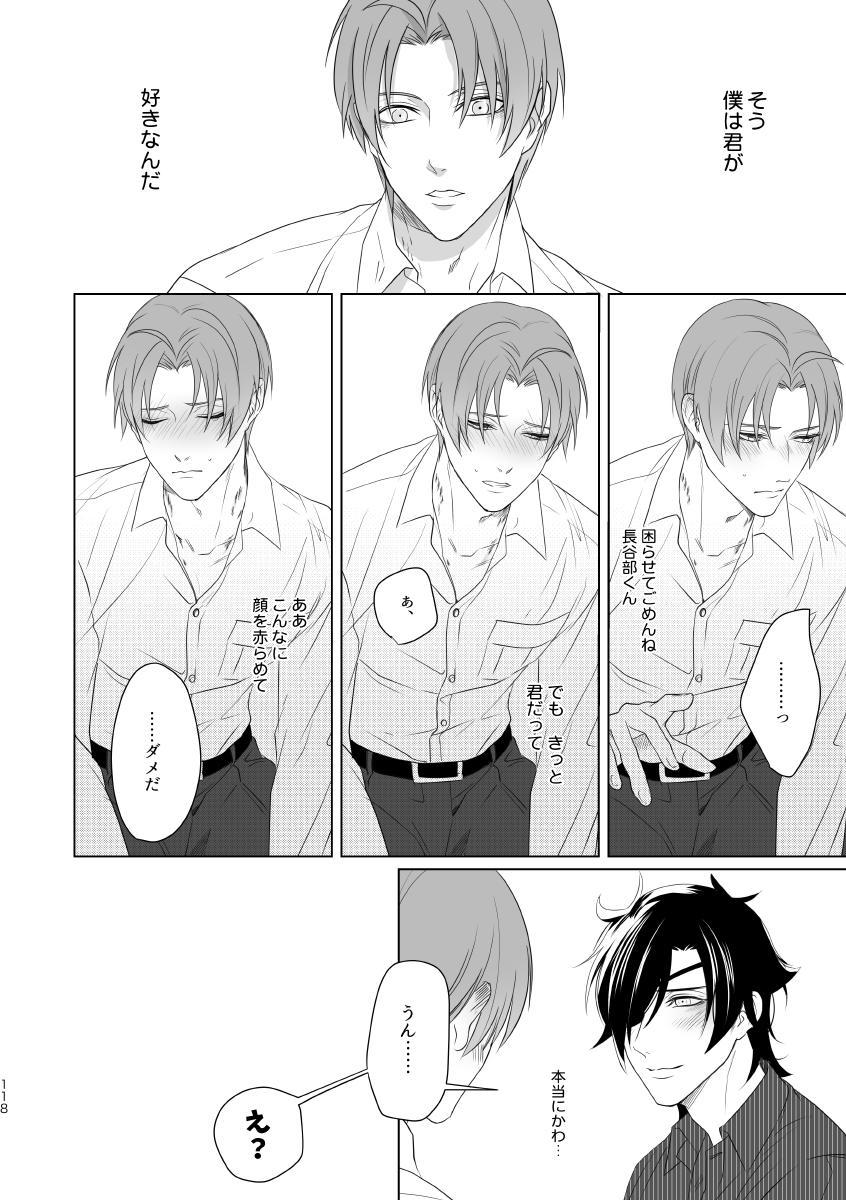 Enpon Shuushuu 108